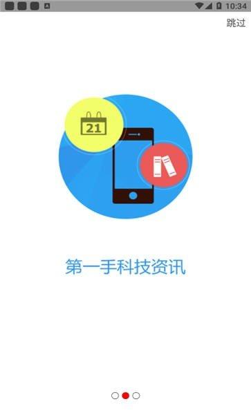 八桂科技市场手机版(2)