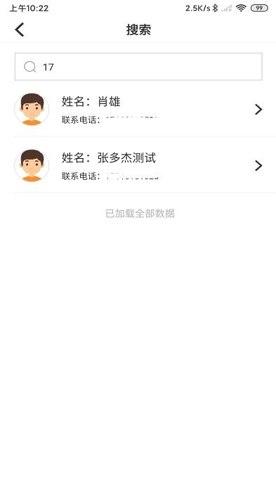 陪养医生端(1)