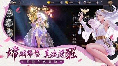 仙梦云歌官方版(4)