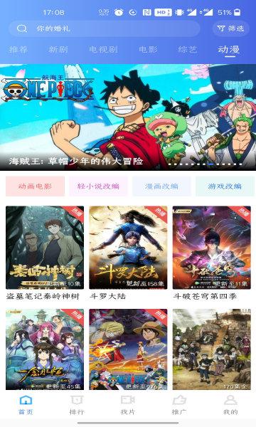 蓝狐影视1.5.8破解版(1)