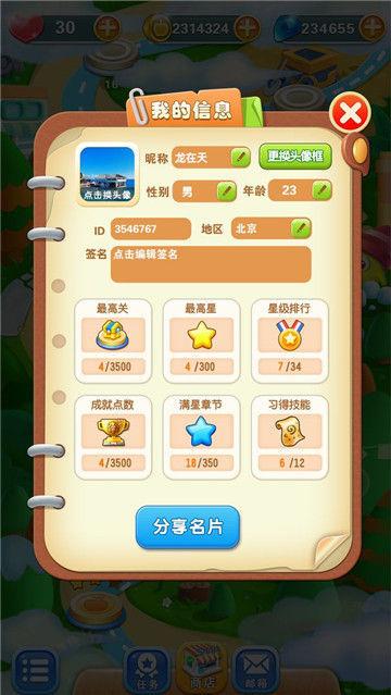 水果藏宝队(2)