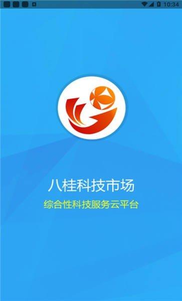 八桂科技市场手机版(1)