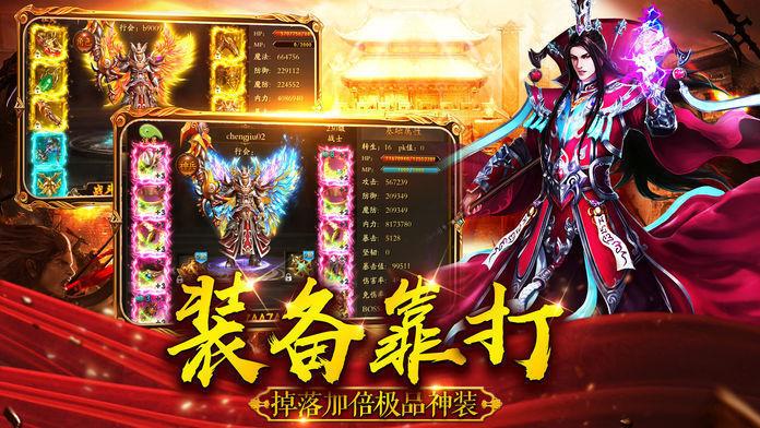崛起终极王者红包版(3)
