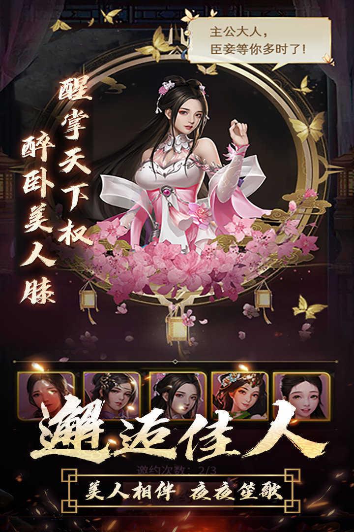 荣耀新三国破解版(1)