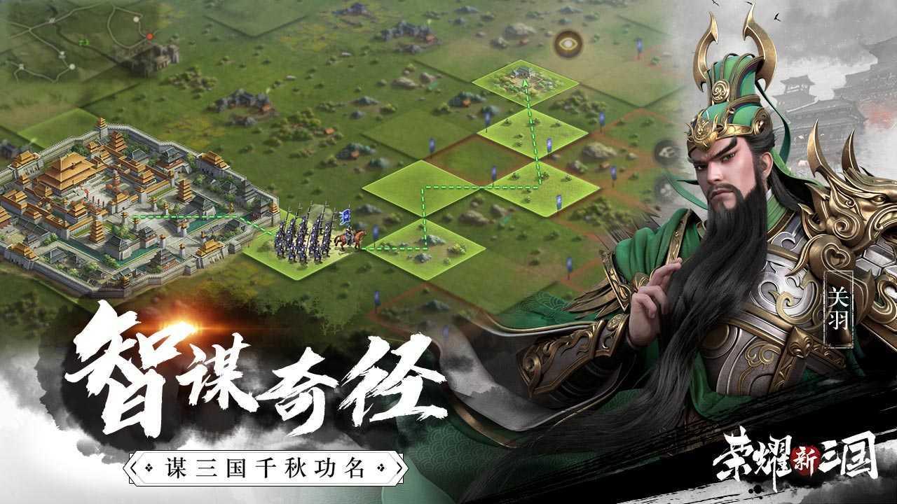 荣耀新三国安卓版(1)