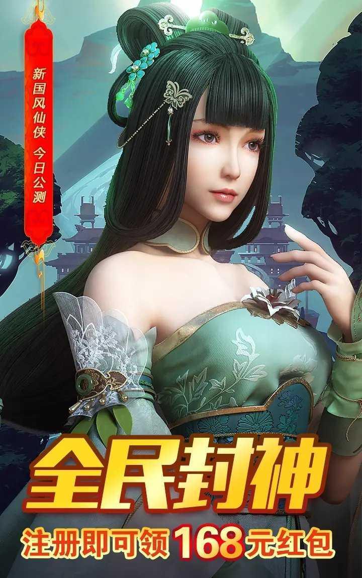 青云诛神传红包版(2)