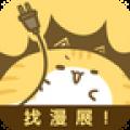 风之漫画app