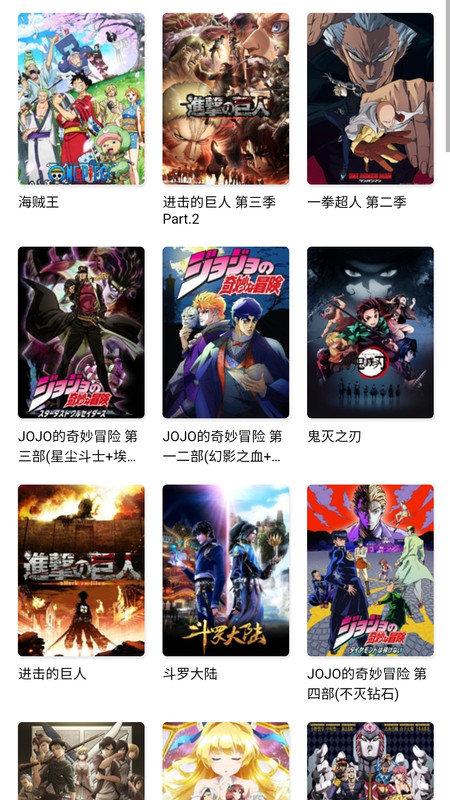 动漫大全app4.0(2) onerror=