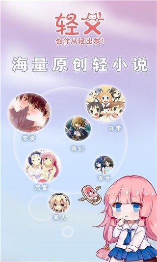 轻文轻小说(2) onerror=