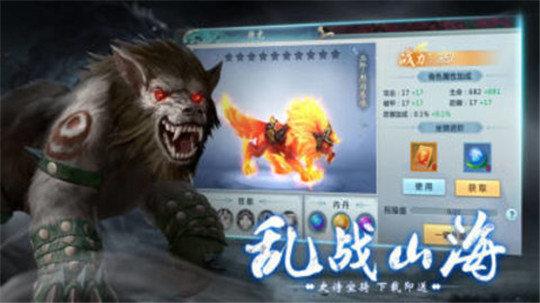 山海伏魔记(3) onerror=