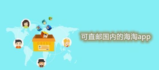 可直邮国内的海淘app