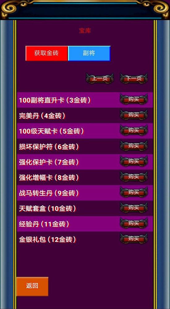 幻想三国OL汉风官网版最新版(3) onerror=