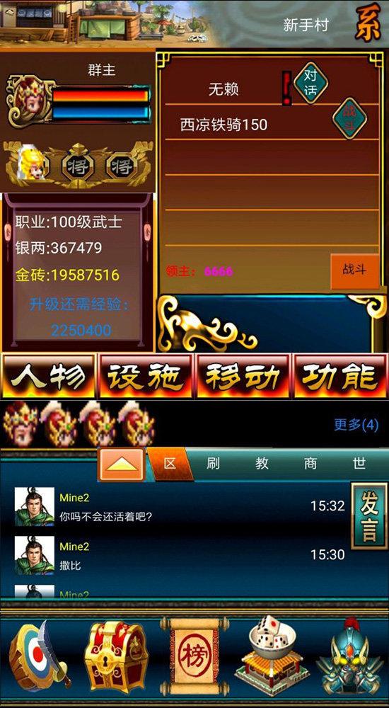 幻想三国OL汉风官网版最新版(4) onerror=