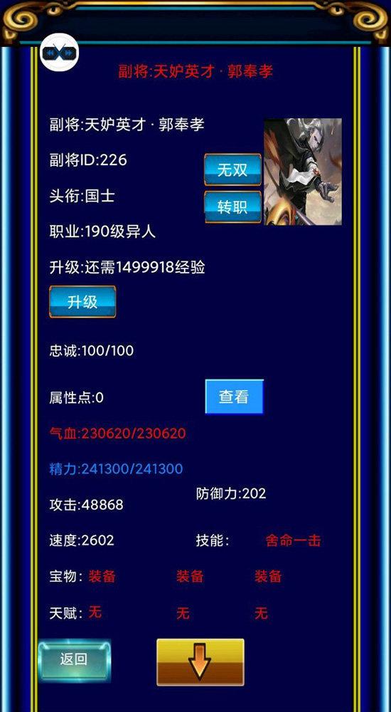 幻想三国OL汉风官网版最新版(1) onerror=
