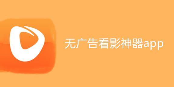 无广告看影神器app