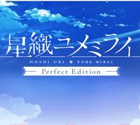 星织梦想未来Perfect Edition