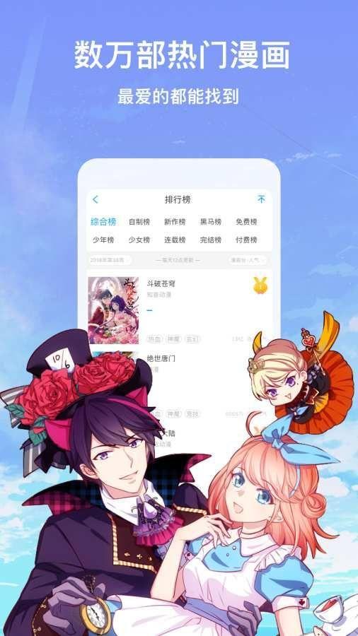六漫画(好看的热门漫画最新最全)(1) onerror=