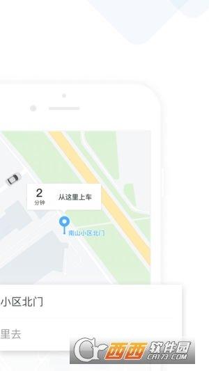 美团出租车(2) onerror=