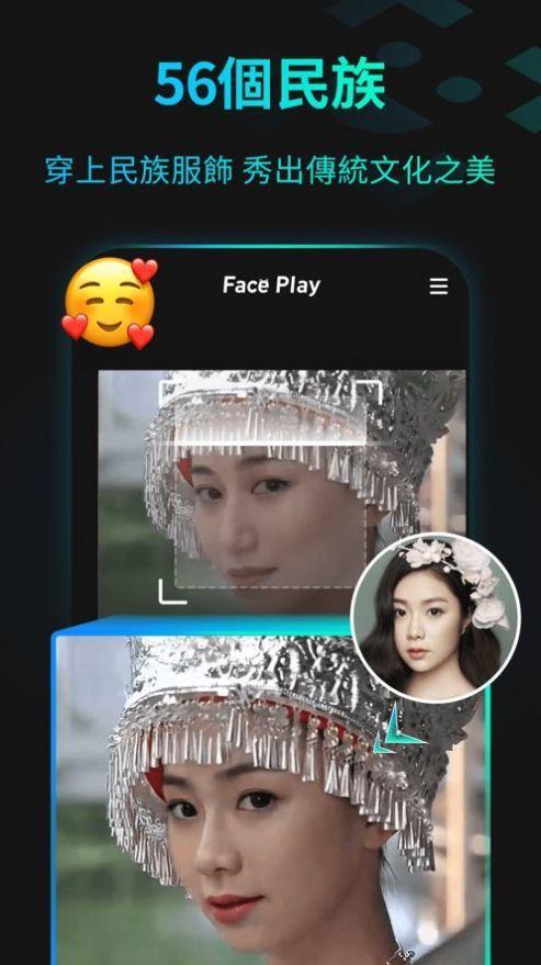 faceplay软件最新版(1) onerror=