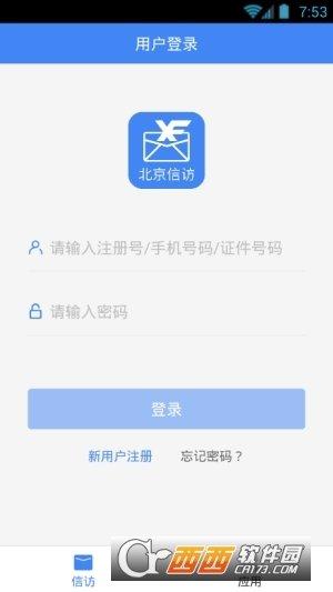 北京信访手机版(1) onerror=