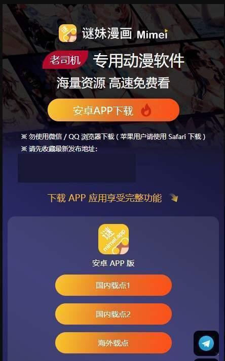 谜漫画app最新版本1.2.15(3) onerror=