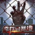 幸存者基地游戏免费版