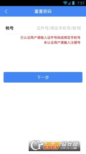 北京信访手机版(3) onerror=