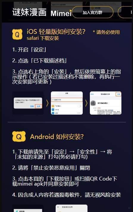 谜漫画app最新版本1.2.15(2) onerror=
