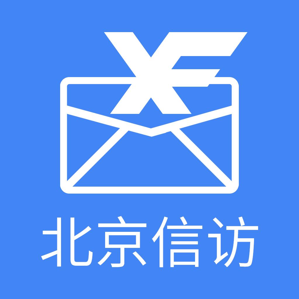 北京信访手机版