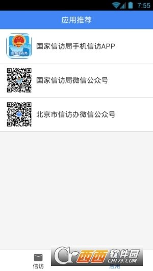 北京信访手机版(2) onerror=