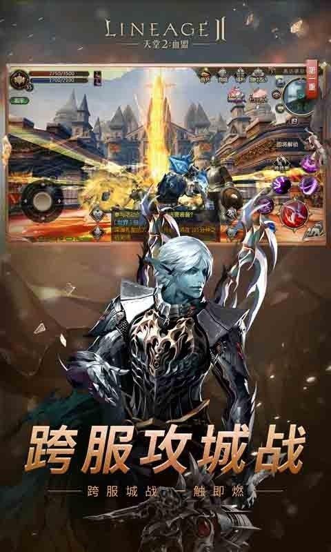 天堂2:血盟(2) onerror=
