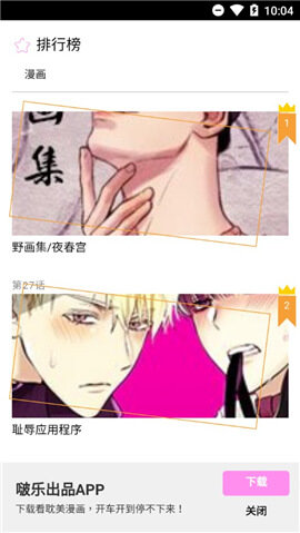 啵乐漫画网页版(永久入口)(3) onerror=