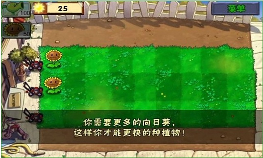 植物大战僵尸手机版最新版(4) onerror=