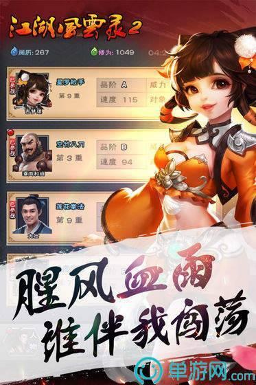 江湖风云录2官方版(3) onerror=