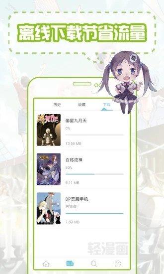 36漫画2.2.61版app(4) onerror=