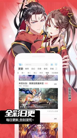 非麻瓜漫画官方版(入口进去)(3) onerror=