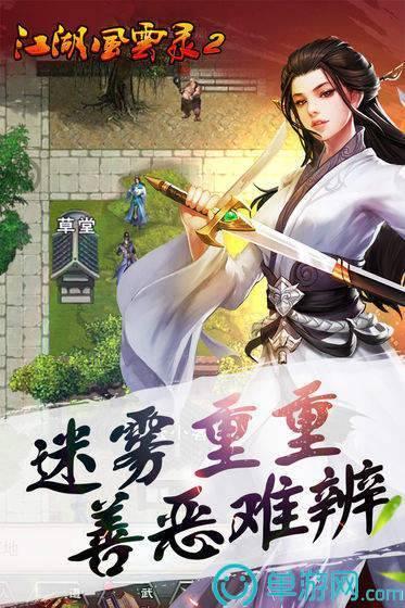 江湖风云录2官方版(2) onerror=