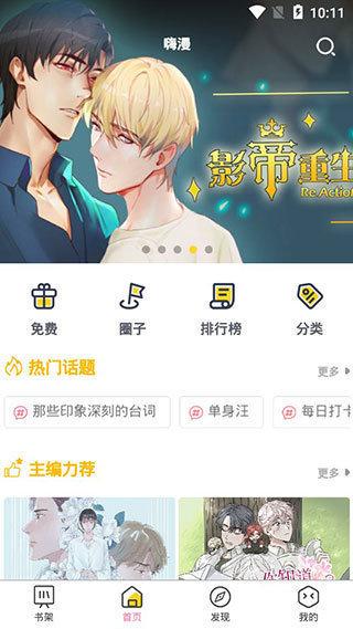 啵乐漫画官方版(免费入口)(1) onerror=