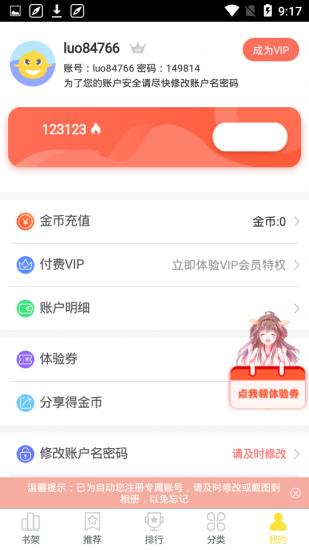 歪歪漫画破解版(登录页面入口)(3) onerror=