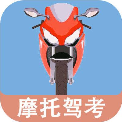 摩托车驾照一点通
