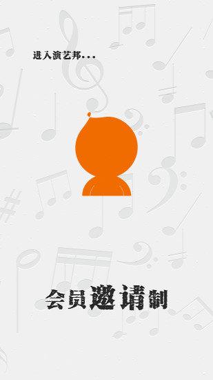 演艺邦(3) onerror=