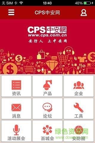 CPS中安网客户端(2) onerror=