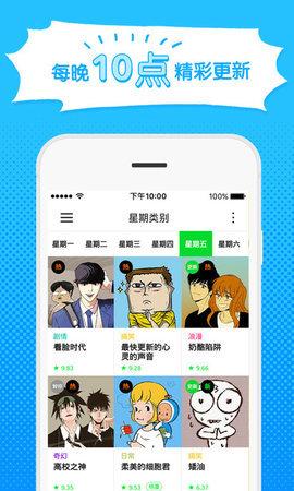 linewebtoon漫画(2) onerror=