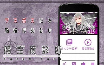 魔王度诊断(4) onerror=