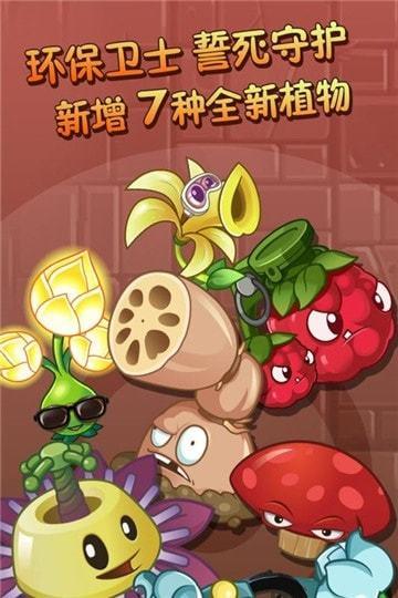 植物大战僵尸2最新官方版手机版(1) onerror=