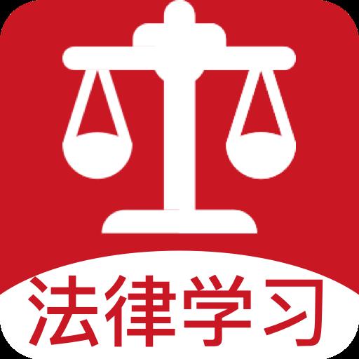 民法典大全手机版