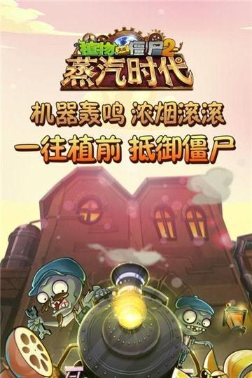 植物大战僵尸2最新官方版手机版(2) onerror=