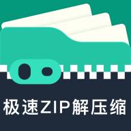 极速ZIP解压缩手机版