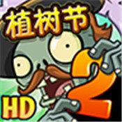 植物大战僵尸2最新官方版手机版