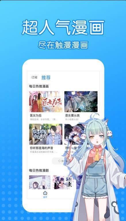 沐沐漫画免费版(下拉式)(2) onerror=